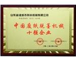 中国废纸脱墨机械十强企业